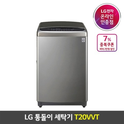 [LG전자] LG통돌이 T20VVT 블랙라벨+세탁기 20kg / 설치배송