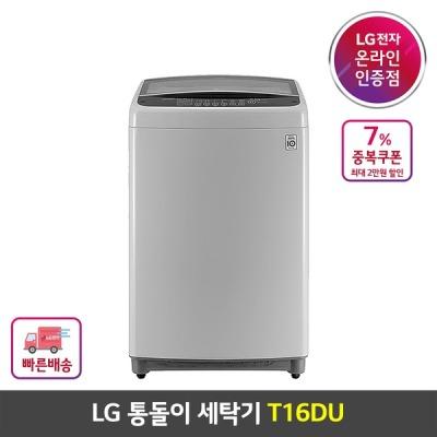 [통돌이] LG통돌이 T16DU 블랙라벨+ 세탁기 16kg DD모터