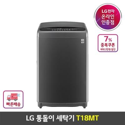 [통돌이] LG통돌이 T18MT 블랙라벨+세탁기 18kg / 설치배송