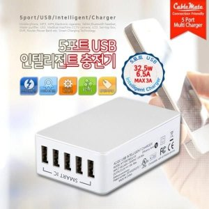인텔리전트 USB 5포트 멀티충전기(AC전원코드 포함)