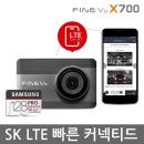 파인뷰 X700 커넥티드 블랙박스 128GB 설치O
