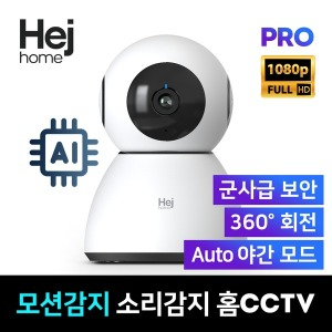 헤이홈 스마트 홈 카메라 프로 / 홈캠 CCTV 간편설치