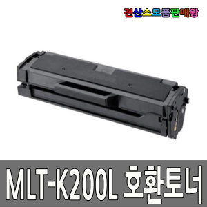 삼성 호환 MLT-K200L SL-M2033W M2030W M2035 M2035W