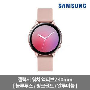 삼성 갤럭시 워치 액티브2 40mm SM-R830NZ  블루투스/핑크골드/알루미늄