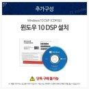 윈도우10_DSP 개봉설치 (단독구매불가옵션)
