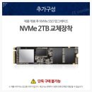 NVMe SSD 2TB 교체장착 (단독구매불가옵션)