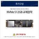 NVMe SSD 512GB 교체장착 (단독구매불가옵션)