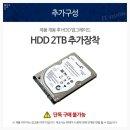HDD 2TB 추가장착 (단독구매불가옵션)