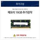 메모리 16G 추가장착 (단독구매불가옵션)