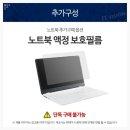 노트북 액정 보호필름 (단독구매불가옵션)