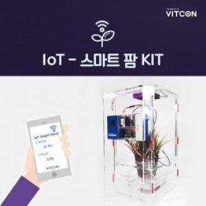 컴퓨존 VITCON IoT 스마트팜 KIT