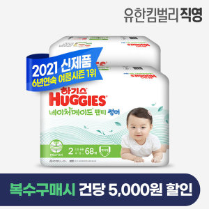 네이처메이드 썸머 팬티 2단계 공용 68매 2팩