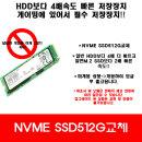 NVME SSD512G교체