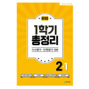 해법 총정리 2-1 (8절) (2021년)