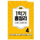 해법 총정리 4-1 (8절) (2021년)