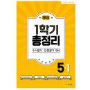 해법 총정리 5-1 (8절) (2021년)