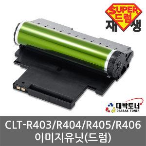 삼성 슈퍼 재생드럼 CLT-R403/404/406/510/515 맞교환