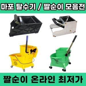 크로바 슈퍼 짤순이 / 100% 국산 마대 걸레 탈수기 /