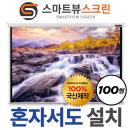 스마트뷰 원스톱 수동스크린 100형 M-OH100