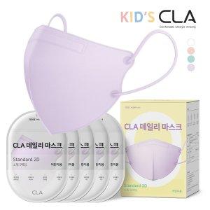 CLA 새부리형 마스크 어린이 키즈 라이트퍼플 100매