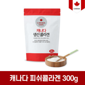 피쉬 캐나다 콜라겐 300g  저분자 먹는콜라겐 100%