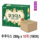 대용량과자세트/쿠쿠다스288gx10(1박스) 무료배송+할인