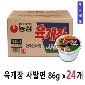 대용량/농심 육개장 사발면 86g x 24개/무료배송+할인