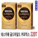대용량/수프리모 골드마일드 커피믹스 220T/ 무료배송