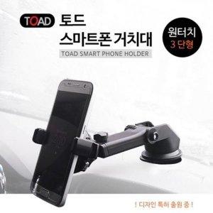 차량용 핸드폰 거치대 3단 대쉬보드 앞유리 차랑용 휴