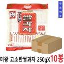 대용량/미왕 고소한 쌀과자 250gx10봉 1box/무료배송