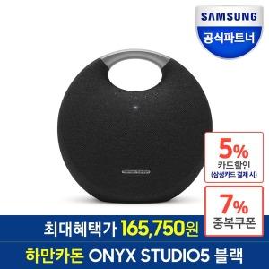 하만카돈 ONYX STUDIO 5 블랙 블루투스 스피커