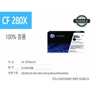 HP/CF280X/Black/ Laserjet Pro400-M401n