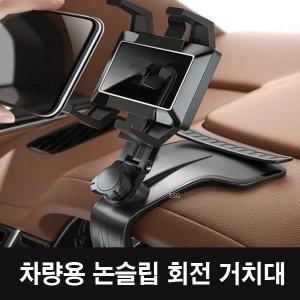 차량용거치대/YB20-9/계기판/자동차/스마트폰/거치대