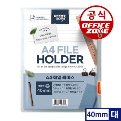 [오피스존] A4 화일케이스 대 40mm 서류 문서 가방 파일 박스