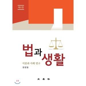 법과 생활 : 이론과 사례연구  원영철