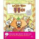 너구리 판사 퐁퐁이 : 이야기로 배우는 법과 논리  김대현 신지영