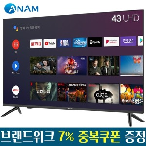 [아남] ANAM-430SMART 아남 스마트TV 안드로이드 A.I 4K 109cm