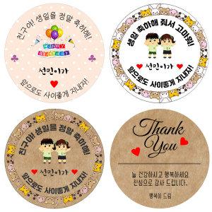 생일스티커 1장부터 주문제작 선물 감사 답례스티커