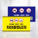오토바이 지상 출입금지 통행금지 표지판 파이프미포함