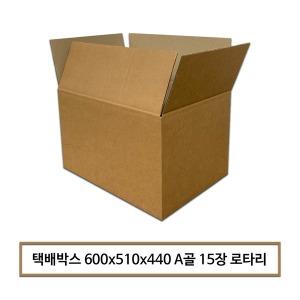 택배 포장 박스 우체국 대형 600x510x440 - 15장