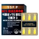 미세조류추출 식물성 rTG 알티지 오메가3 1박스