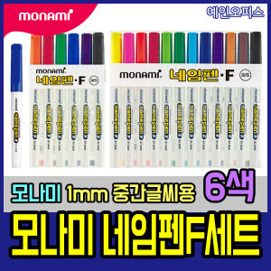모나미 네임펜F 6색세트 1mm 중간글씨용 네임펜세트