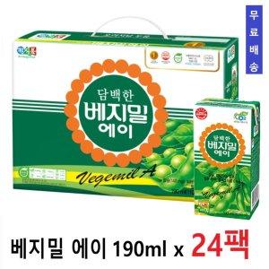 담백한 베지밀에이190mlx24팩/아침간식/ 무료배송+할인