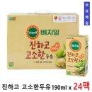 진하고고소한두유190mlx24팩/아침간식/ 무료배송+할인