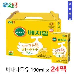 입안가득바나나두유190mlx24팩/아침간식 무료배송+할인