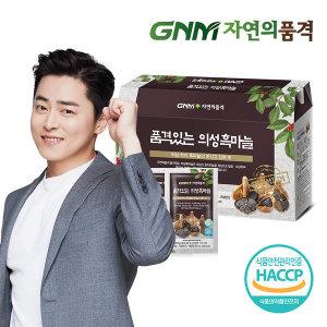 자연의품격 의성 흑마늘 진액 / 흑마늘즙 1박스(30포)