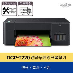 [브라더] DCP-T220 무한잉크복합기 3세대 프린터 / A/S연장행사