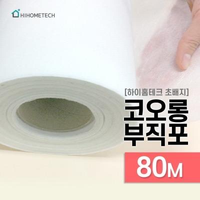 [하이홈테크] 하이홈테크 코오롱 부직포 단열초배지 1.09m X 80m