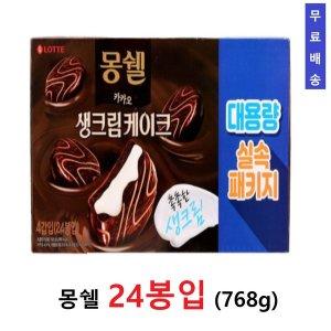 대용량/몽쉘카카오케이크24봉입/어린이간식+무료배송