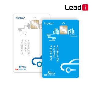 하이패스 카드 연회비 없는 선불카드